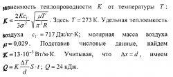 Примеры решений задач и контрольных. Молекулярная физика термодинамика №31