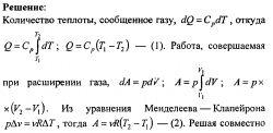 Примеры решений задач и контрольных. Молекулярная физика термодинамика №32
