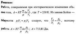 Примеры решений задач и контрольных. Молекулярная физика термодинамика №33