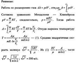 Примеры решений задач и контрольных. Молекулярная физика термодинамика №34