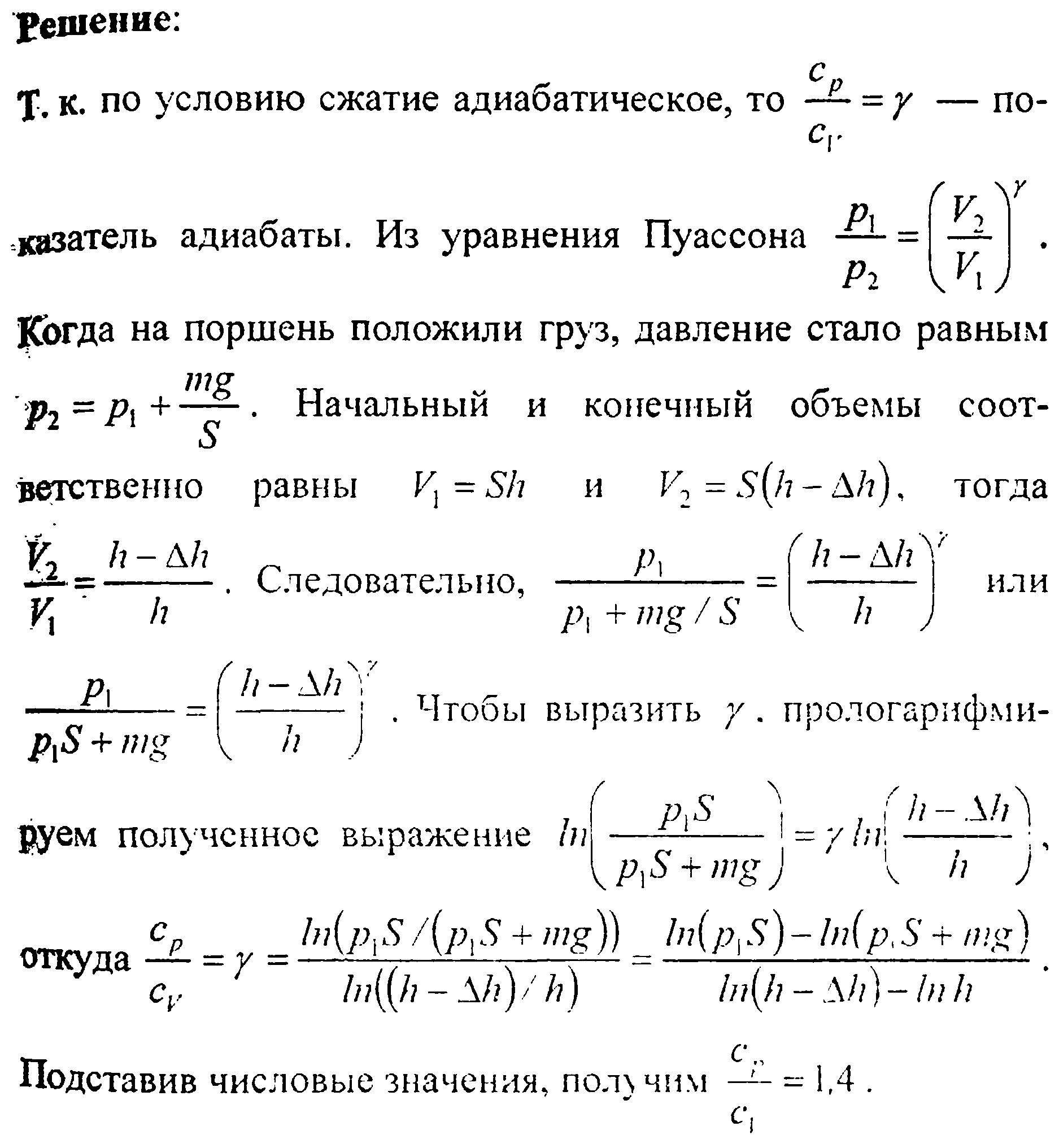 решений задач и контрольных Молекулярная физика термодинамика № Примеры решений задач и контрольных Молекулярная физика термодинамика №36