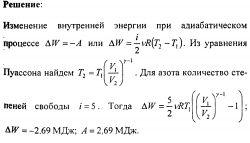 Примеры решений задач и контрольных. Молекулярная физика термодинамика №36