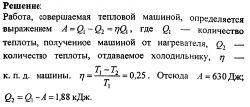 Примеры решений задач и контрольных. Молекулярная физика термодинамика №38