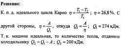 Примеры решений задач и контрольных. Молекулярная физика термодинамика №39