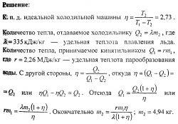 Примеры решений задач и контрольных. Молекулярная физика термодинамика №40