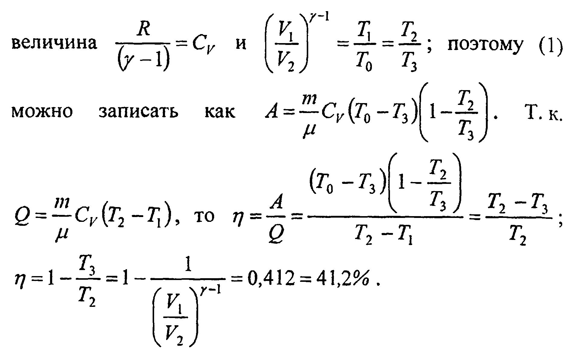 решений задач и контрольных Молекулярная физика термодинамика № Примеры решений задач и контрольных Молекулярная физика термодинамика №41