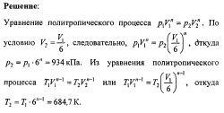 Примеры решений задач и контрольных. Молекулярная физика термодинамика №41