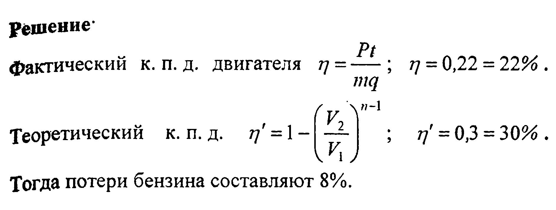 решений задач и контрольных Молекулярная физика термодинамика № Примеры решений задач и контрольных Молекулярная физика термодинамика №42