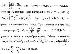 Примеры решений задач и контрольных. Молекулярная физика термодинамика №43