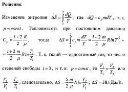 Примеры решений задач и контрольных. Молекулярная физика термодинамика №44