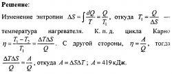 Примеры решений задач и контрольных. Молекулярная физика термодинамика №45