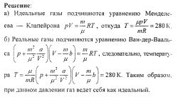 Готовые решения по физике. Реальные газы №1