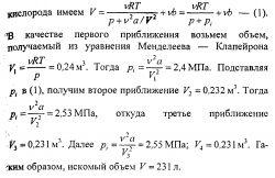 Готовые решения по физике. Реальные газы №2
