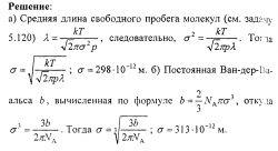 Готовые решения по физике. Реальные газы №3
