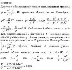 Готовые решения по физике. Реальные газы №4