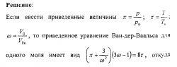 Готовые решения по физике. Реальные газы №5
