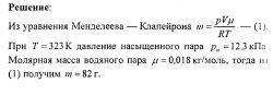 Готовые решения задач по физике. Насыщенные пары и жидкости № 1