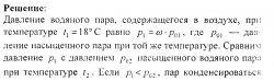 Готовые решения задач по физике. Насыщенные пары и жидкости № 2
