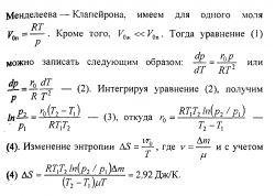 Готовые решения задач по физике. Насыщенные пары и жидкости № 4
