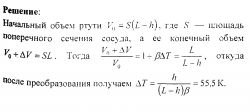 Готовые решения задач по физике. Насыщенные пары и жидкости № 6