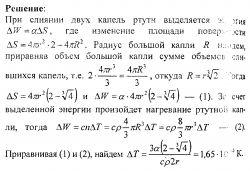 Готовые решения задач по физике. Насыщенные пары и жидкости № 8