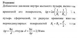 Готовые решения задач по физике. Насыщенные пары и жидкости № 9