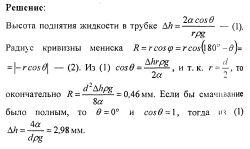 Готовые решения задач по физике. Насыщенные пары и жидкости № 10