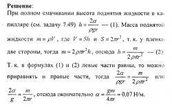 Готовые решения задач по физике. Насыщенные пары и жидкости № 11