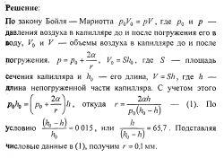 Готовые решения задач по физике. Насыщенные пары и жидкости № 12