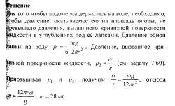 Готовые решения задач по физике. Насыщенные пары и жидкости № 13