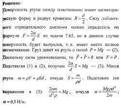 Готовые решения задач по физике. Насыщенные пары и жидкости № 14