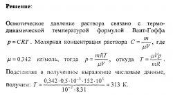 Готовые решения задач по физике. Насыщенные пары и жидкости № 15