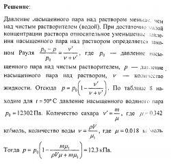 Готовые решения задач по физике. Насыщенные пары и жидкости № 16