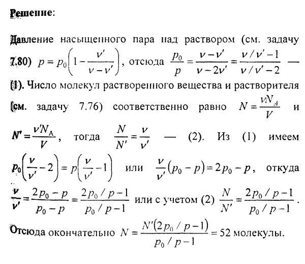 Готовые решения задач по физике. Насыщенные пары и жидкости № 17