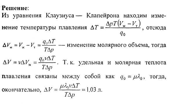 Примеры задач по физике. Твердые тела №1
