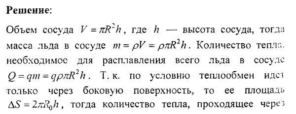 Примеры задач по физике. Твердые тела №3