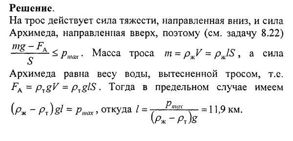 Примеры задач по физике. Твердые тела № 5