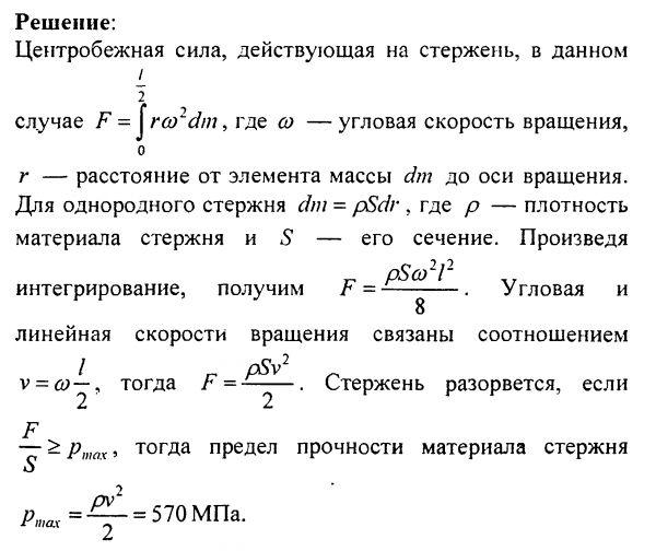 Примеры задач по физике. Твердые тела № 6