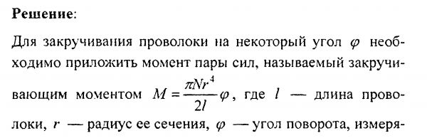 Примеры задач по физике. Твердые тела № 7