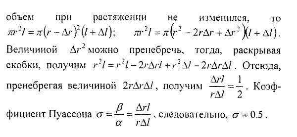 Примеры задач по физике. Твердые тела № 8
