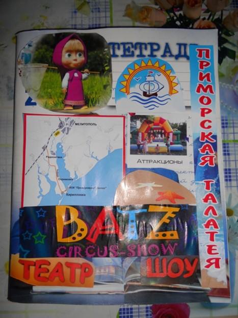Обложка тетради для путешествия