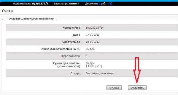 Регистрируем домен в зоне «ru»