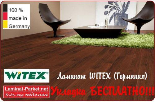 Ламинат Witex